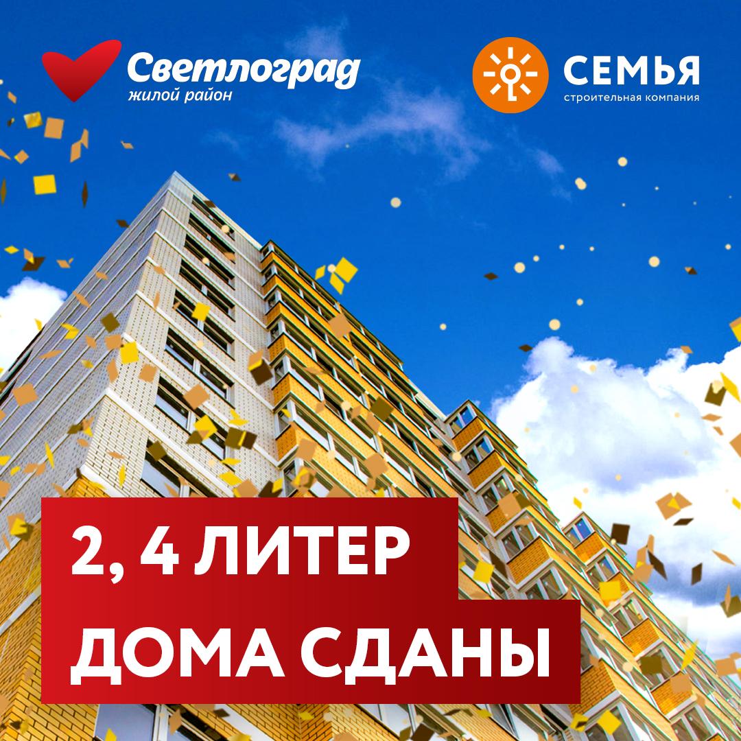 СК «Семья» досрочно сдала еще два литера ЖК «Светлоград» в Краснодаре